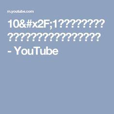 10/1サタデープラス【劇的若返り!たるみ&ほうれい線】 - YouTube