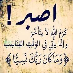 الصبر Arabic Words, Arabic Quotes, Arabic Funny, Quran Verses, Islam Quran, Patience, Best Quotes, Religion, Positivity