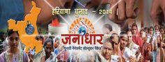 Janadhar Software Solutions :: vidhan sabha election in haryana, Haryana vidhan sabha, Janadhar Haryana.