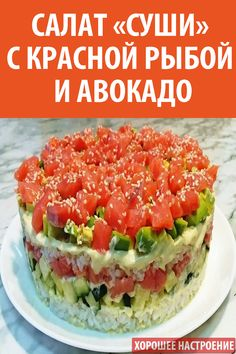 Tasty, Yummy Food, Russian Recipes, Christmas Cooking, Deviled Eggs, Salad Bowls, Avocado Toast, Sushi, Food And Drink