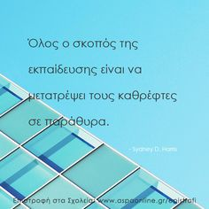 Όλος ο σκοπός της εκπαίδευσης είναι να μετατρέψει τους καθρέφτες σε παράθυρα.