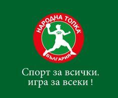 Създай собствен клуб - НАРОДНА ТОПКА БЪЛГАРИЯ ®