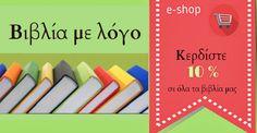 Κάντε τις αγορές σας online από το e-shop των Εκδόσεων Καλέντη  και #κερδίστε  10% #έκπτωση σε ΟΛΑ τα βιβλία μας!!!    Υπάρχει ...λόγος ! ;) http://www.kalendis.gr/e-bookstore/vivlia-gia-enilikes/elliniki-pezografia Εμφάνιση λιγότερων