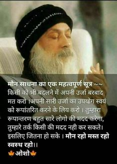 Osho Quotes Love, Osho Love, Chankya Quotes Hindi, Good Thoughts Quotes, Faith Quotes, Positive Quotes, Quotations, Life Quotes, Inspirational Quotes