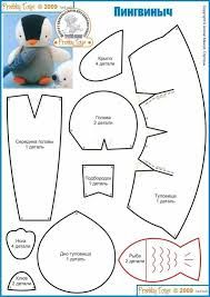 Image result for bear ear sewing template