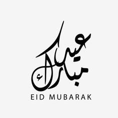 wishing u A Happy eid mubarik😍 Jumma Mubarak, Mubarak Ramadan, Islam Ramadan, Happy Eid Al Adha, Happy Eid Mubarak, Clipart, Newspaper Wallpaper, Eid Mubarik, Muslim Eid