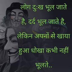 Good Thoughts Quotes, Deep Thoughts, Innocence Quotes, Love Status Whatsapp, Best Quotes, Life Quotes, Hindi Quotes Images, Marathi Quotes, Zindagi Quotes