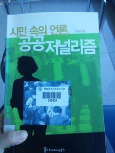 시민속의 언론- 현재 읽고 있는 책
