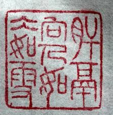 「吳昌碩 篆刻」