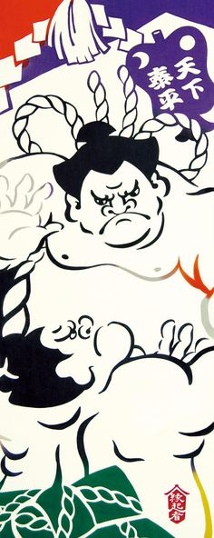 Japanese Tenugui Towel Cotton Fabric, Sumo Wrestler, Sumo Wrestling, Japanese Sport Fabric, Hand Dyed Traditional Fabric, Home Decor, JapanLovelyCrafts