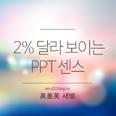PPT 잘 만드는 법 2% 달라 보이는 PPT 센스 기르기by.새별의 파워포인트 새별 블로그 : SIMPLE... Ppt Template, Templates, Green House Design, Ppt Design, Design Reference, Business Planning, Life Lessons, Helpful Hints, Health Tips