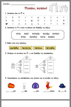 Learn Greek, Greek Language, Worksheets, Alphabet, Lettering, Education, Learning, School, Kids