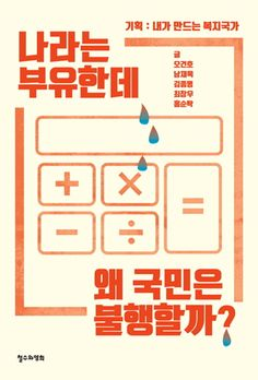『나라는 부유한데 왜 국민은 불행할까?』는 2010년 ... Textbook, Infographic, Editorial, Typo, Cover, Books, Design, Libros, Info Graphics