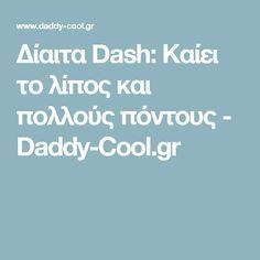 Δίαιτα Dash: Καίει το λίπος και πολλούς πόντους - Daddy-Cool.gr
