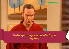 Κωνσταντινου και Ελενης Series Movies, Tv Series, Tv Quotes, Greek Quotes, Tvs, Funny Images, Haha, Mood, Humor