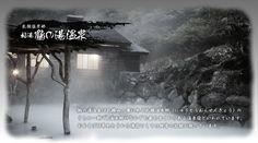 Akita Prefecture of hidden spring, hot spring vine nipple hot spring village