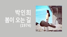박인희 - 봄이 오는 길 Park Inhee - Spring comes the pathway (1974)