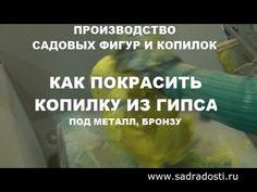Производство садовых фигур. ПОКРАСКА