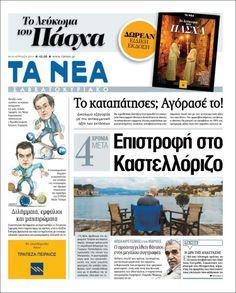 Ta Nea, Grecia. Abril, 2014