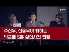 주진우와 신동욱이 밝히는 박근혜5촌 살인사건 - 김어준의 파파이스E122 중에서