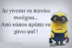 Click this image to show the full-size version. Funny Greek Quotes, Greek Memes, Minion Jokes, Minions Quotes, Funny Cartoons, Funny Jokes, My Life Quotes, Clever Quotes, Let's Have Fun