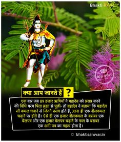 Shiva Hindu, Hindu Rituals, Vedic Mantras, Hindu Mantras, General Knowledge Facts, Knowledge Quotes, Hindu New Year, Positive Energy Quotes, Rudra Shiva