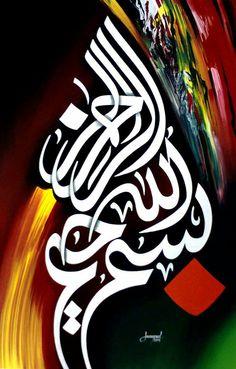 Bismillah Calligraphy, Calligraphy Drawing, Islamic Art Calligraphy, Arabesque, Motifs Islamiques, Islamic Wallpaper, Allah Wallpaper, Islamic Art Pattern, Islamic Paintings