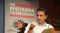 ΣΗΜΑΝΤΙΚΑ      NEA: Ταραχή στο ΣΥΡΙΖΑ: Ο Λαπαβίτσας ζητά ευθέως συμφων...