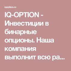 IQ-OPTION - Инвестиции в бинарные опционы. Наша компания выполнит всю работу за вас. Мы работаем, вы зарабатываете!