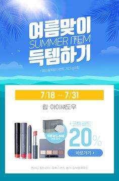 여름맞이 득템하기 SUMMER ITEM #비프루브 #여름이벤트 #여름프로모션 #이벤트 #프로모션 Page Design, Web Design, Event Page, Summer Events, Layout Template, Color Themes, Banner Design, Promotion, Infographic