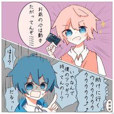 Boy Drawing, Cute Anime Boy, Cool Art, Anime Art, Kawaii, Cool Stuff, Twitter, Drawings, Boys