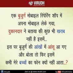 अधिक से अधिक मात्रा में शेयर करें ..... you can also join us @ www.virudh.com