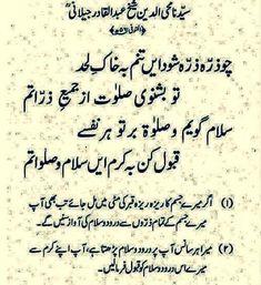 Rabi Ul Awal, Beautiful Quran Quotes, Persian, Sayings, Lyrics, Persian People, Persian Cats, Persian Language, Quotations