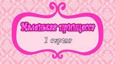 МАЛЕНЬКАЯ ПРИНЦЕССА 1 СЕРИЯ / MY LITTLE PONY/ LITTLE PRINCESS
