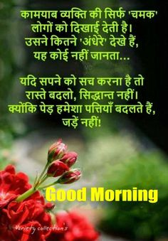Good Morning Wishes, Good Morning Images, English Words, People Quotes, Hindi Quotes, Books, Beautiful, Images Of Good Morning, Libros
