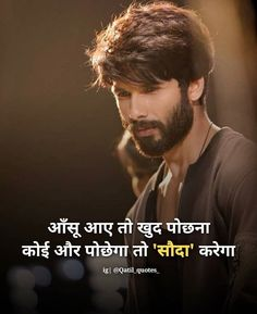 Quotes and Whatsapp Status videos in Hindi, Gujarati, Marathi Bad Life Quotes, Positive Quotes For Life Motivation, Life Quotes Pictures, Hindi Quotes On Life, Status Quotes, Attitude Quotes For Boys, Good Thoughts Quotes, Attitude Status, I Love You Status