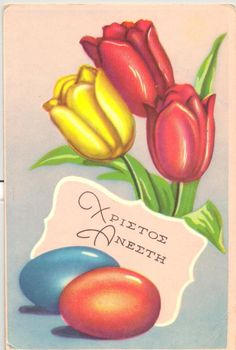 Orthodox Easter, Greek Easter, Christ Is Risen, Easter Wishes, Easter Pictures, Beautiful Moon, Egg Decorating, Vintage Easter, Cellphone Wallpaper
