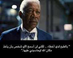 Talking Quotes, Mood Quotes, Pretty Words, Cool Words, Life Lesson Quotes, Life Quotes, Funny Arabic Quotes, Funny Quotes, Cinema Quotes