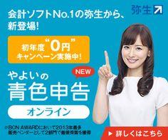 ASCII.jp:フリーランスだけど、社長になってみたい 個人事業主or法人、どっちがおトク? (1/4)|特命!! アスキービジトク調査班