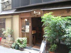 スモークバーベキュー さくら - 1-10-16 Kajichō, Chiyoda-ku, Tōkyō / 東京都千代田区鍛冶町1-10-16