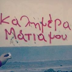 Greek Quotes, Couple Quotes, Good Morning Quotes, Picture Quotes, Quotes To Live By, Jokes, Romance, Thoughts, Sayings