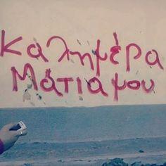 Ξύπνησα πολύ χαρούμενος..!  χαμογελαω!  πως είσαι αγάπη μου;;  νύσταζεις λίγο.. έλα να χουζουρεψουμε.. και να σου δώσω πολλα πολλά φιλιά...!!!