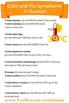 Cold and Flu Symptoms in Russian # learn russian worksheets How To Talk About Being Sick in Russian Russian Language Lessons, Russian Lessons, Russian Language Learning, Language Study, Vocabulary Words, English Vocabulary, Learning Languages Tips, Phrases And Sentences, Grammar For Kids