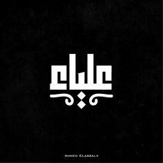 #typography #kufi #Arabic_typography #design #illustrator #Photoshop #art #graphic #graphic_design #تايبوجرافى #تصميم Arabic Calligraphy Art, Calligraphy Quotes, Arabic Art, Caligraphy, Font Art, Typography Fonts, Paper Bracelet, Arabic Design, Name Logo