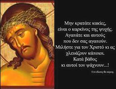 (ΚΤ) Orthodox Christianity, Deep Words, Jesus Quotes, Faith In God, Gods Love, Savior, Prayers, Religion, Wisdom