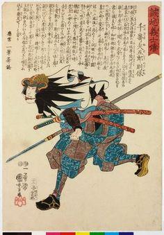 歌川国芳: No. 12 Senzaki Yagoro Noriyasu 千崎矢五郎則休 / Seichu gishi den 誠忠義士傳 (Biographies of Loyal and Righteous Samurai) - 大英博物館