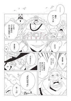"""Sabo and Mt. Colvo 味村さんのツイート: """"サボくんとコルボ山… """""""