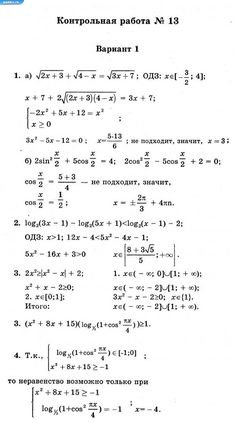 Ответы по контрольной работе 2 по алгебре 8 класс 3 вариант макарычев