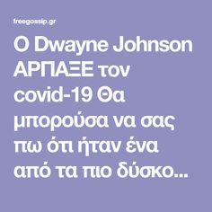 Ο Dwayne Johnson ΑΡΠΑΞΕ τον covid-19 Θα μπορούσα να σας πω ότι ήταν ένα από τα πιο δύσκολα πράγματα που υπομείναμε ως οικογένεια, Dwayne Johnson