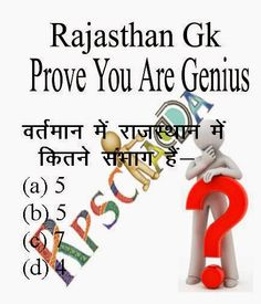 Rajasthan Gk Quiz-4 | RPSC ADDA- The Voice Of Students